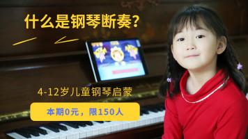 孩子如何学好钢琴断奏?