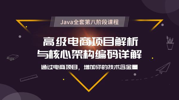 Java全套第八阶段课程 高级电商项目解析与核心架构编码详解