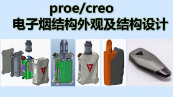 proe/creo电子烟结构外观及结构设计