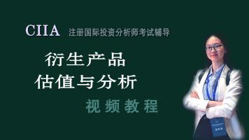 《红叔牛经》CIIA职业培训【洐生产品估值与分析】