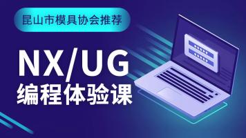 UG8.0建模造型快速入门体验课
