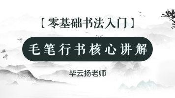 【零基础书法入门】毛笔行书核心讲解 快速入门