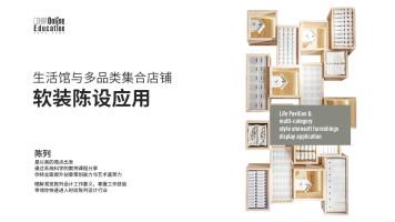 生活馆与多品类集合店铺软装陈设应用