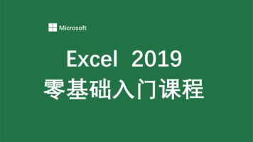 Excel2019基础入门课程