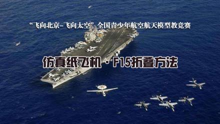 仿真纸飞机飞鲨F15折叠方法