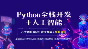 Python全栈开发/爬虫/人工智能/机器学习/数据分析【八期就业班】