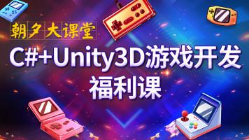 Unity3D开发福利课-2【升职加薪只争朝夕】