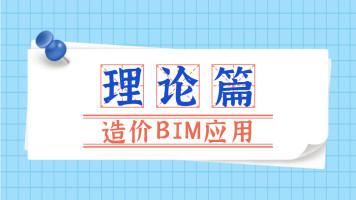 造价BIM应用培训—理论篇