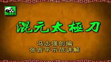 张吉平混元太极刀38式-冯志强陈式心意混元刀