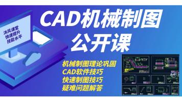 沐风网CAD机械制图公开课