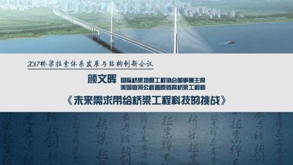 未来需求带给桥梁工程科技的挑战
