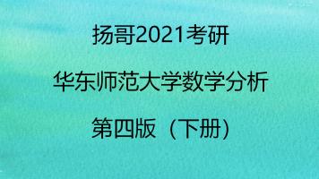 扬哥2021考研华东师范大学数学分析(下册)视频课程