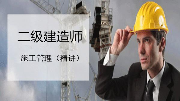 2018年二级建造师施工管理精讲