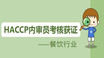 【食品580】餐饮行业haccp内审员培训