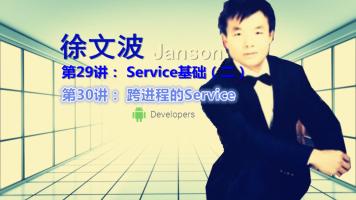 Android核心技术精讲(29~30)