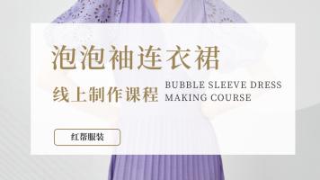 21、周子瑜同款连衣裙袖子制作