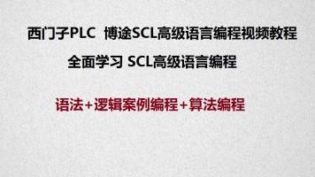 西门子PLC博途/博图SCL高级语言编程教程(语法+算法 深入浅出)