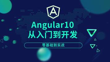 Angular10小白入门到实战