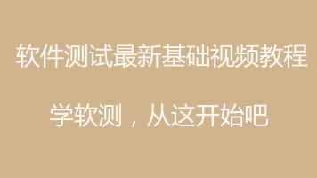 千锋软件测试最新基础教程:老王说测试