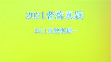 2021老蒋真题2011真题视频一