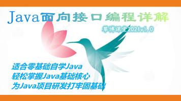 【Java核心】Java面向接口编程详解