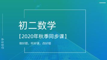【初二数学】2020年秋季同步课(第二期)