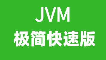 jvm堆内存监控