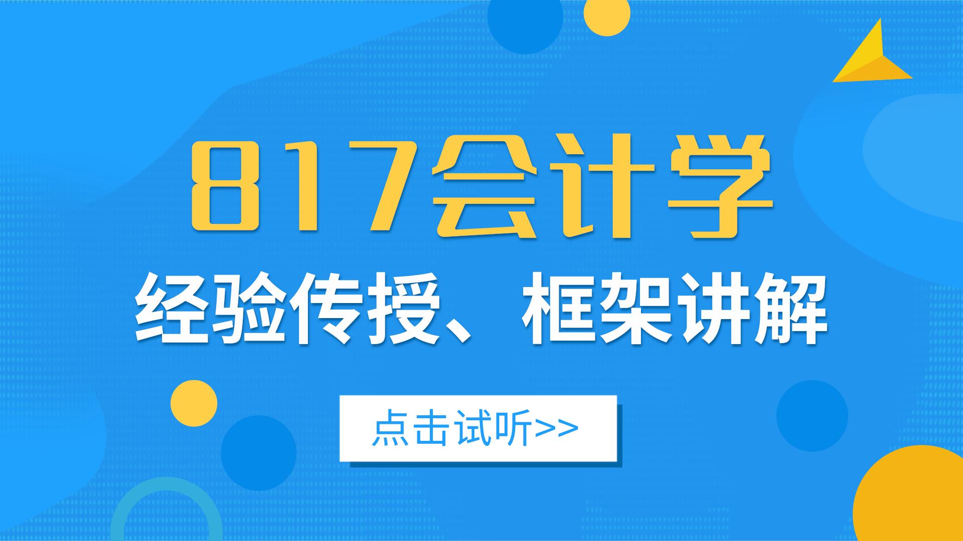 明德尚行2021广外817会计学考研初试导学:分析讲解会计学框架
