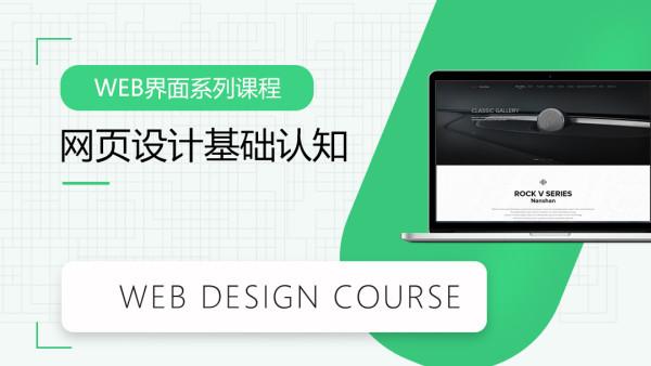 淘宝美工/web界面设计/PS教程/平面/合成/web界面基础