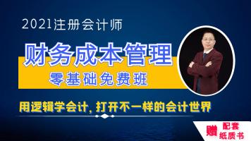 2021CPA注册会计师-财务成本管理-全程免费精讲班【学天海】