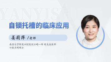 【姜莉萍 • 精品课】自锁托槽的临床应用