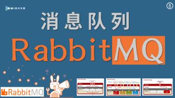 开发进阶 - 消息队列 RabbitMQ 实战