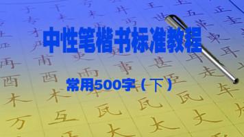 中性笔楷书标准教程-常用500字(下)