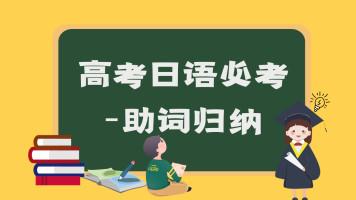 高考日语必考-助词归纳