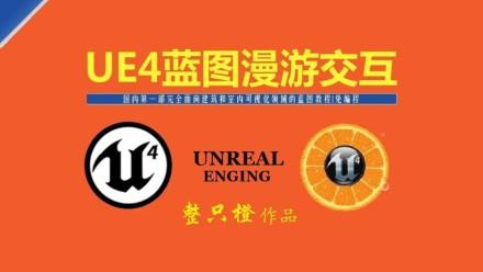 Unreal Engine 4 虚幻4引擎 UE4蓝图VR室内外教程 UE4教程