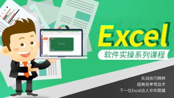 Excel职场实操班