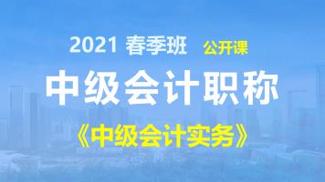 2021中级会计职称-会计实务【公开课】
