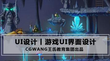 游戏UI界面设计丨游戏UI基础丨UI设计基础丨CGWANG王氏教育集团