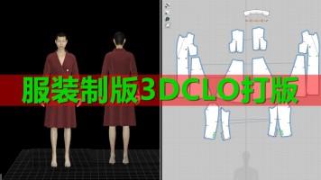 3D服装打版3DCLO立体试衣教程