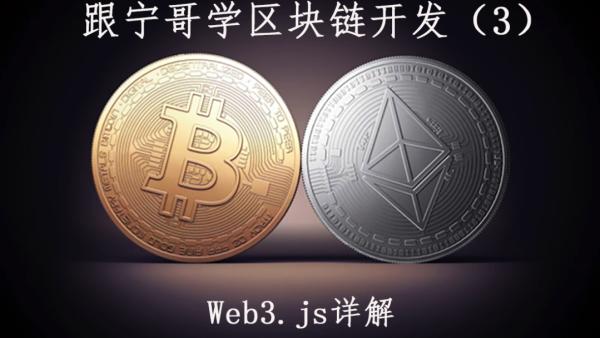 跟宁哥学区块链开发(3):Web3.js详解