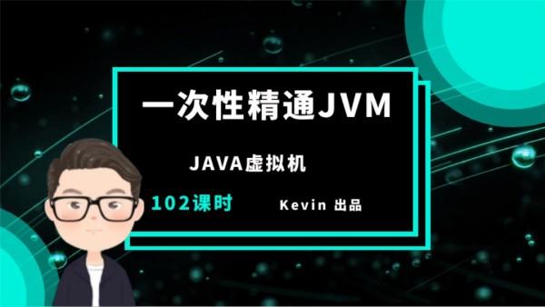 一次性精通jvm java虚拟机 arthas gc回收 性能调优 故障排除等