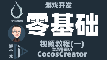 Cocos Creator[零基础](一)登录界面UI