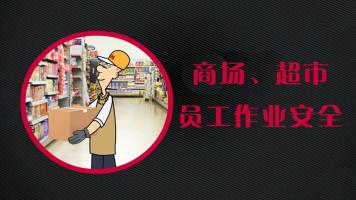 商场、超市员工作业安全