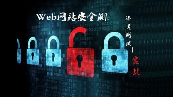 Web网站安全测试(渗透测试)- 从初学到精通