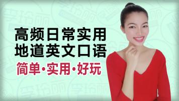 free免费地道口语零基础学英语美式发音技巧入门英语