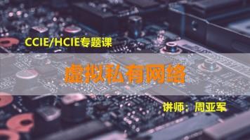 CCIE HCIE理论专题课程-IPsec VPN虚拟私有网络