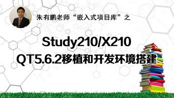 X210上QT5.6.2移植和开发环境搭建