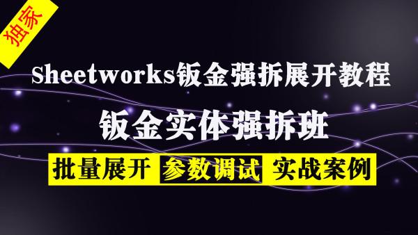 Sheetworks钣金IGS实体STP曲面强拆展开教程