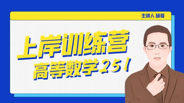 【寒假特训】2022考研上岸训练营高等数学251-硕哥