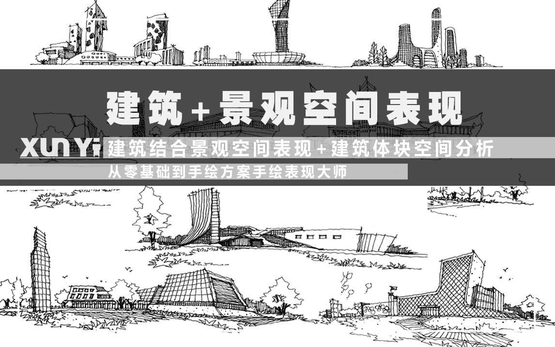 建筑+景观空间手绘表现-建筑考研快题/方案草图表现